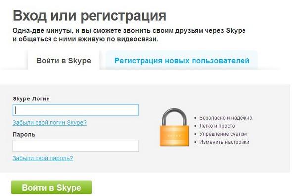 B в скайпе? Как восстановить пароль в skype/b.